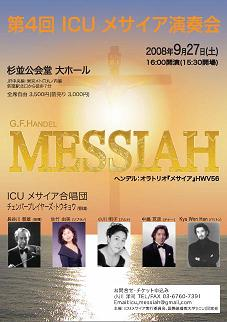 messiah_2008s.jpg